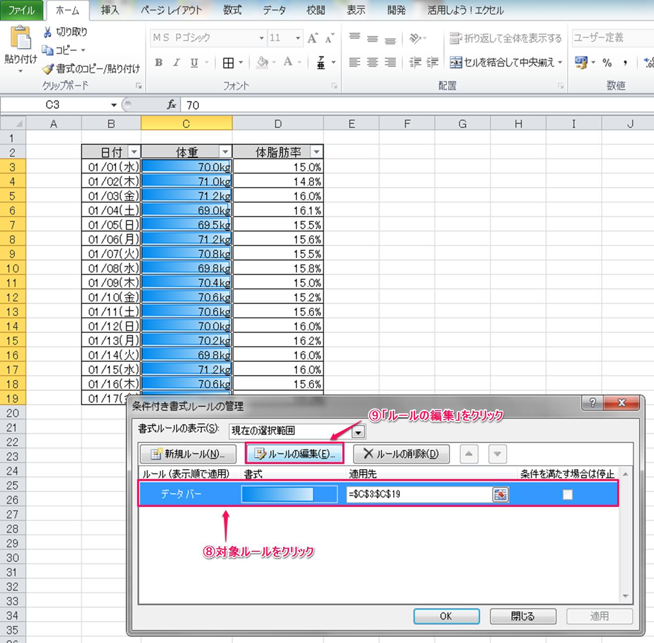 条件付き書式データバー設定方法④