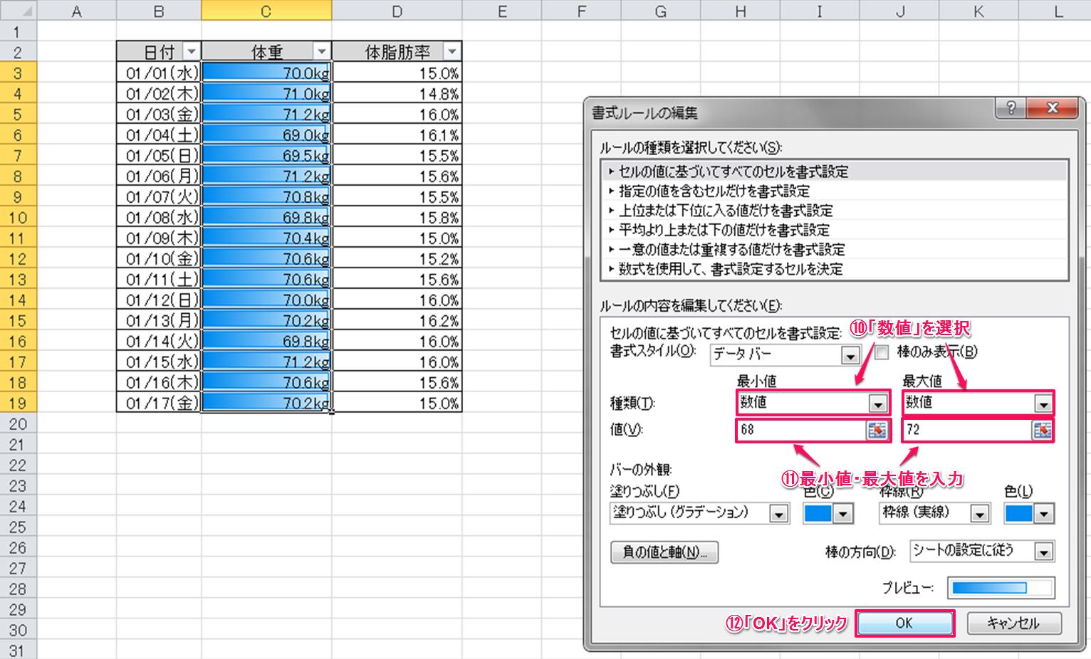 条件付き書式データバー設定方法⑤