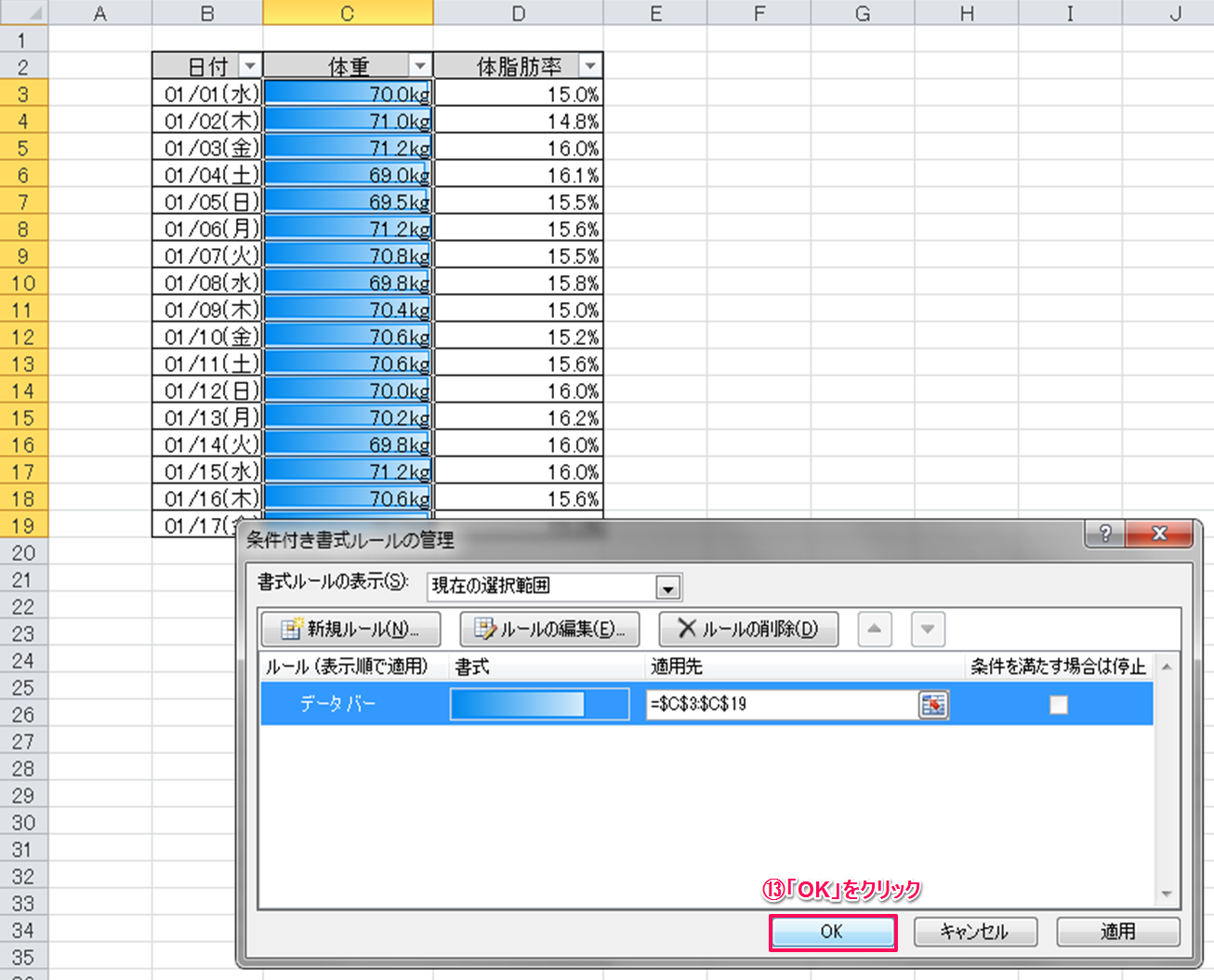 条件付き書式データバー設定方法⑥