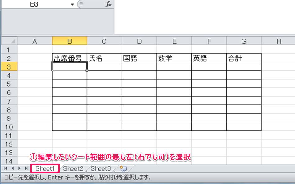 複数シートをまとめて編集する方法①