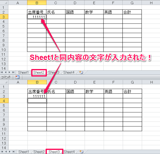 複数シートをまとめて編集する方法④