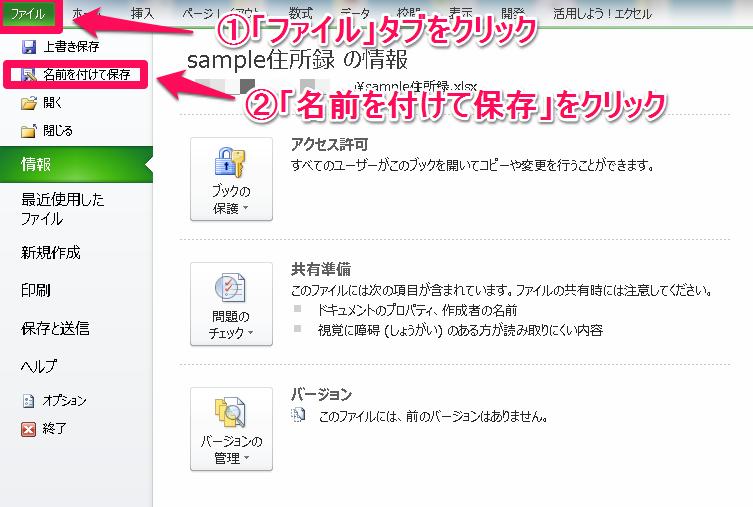 Excel→筆ぐるめ②