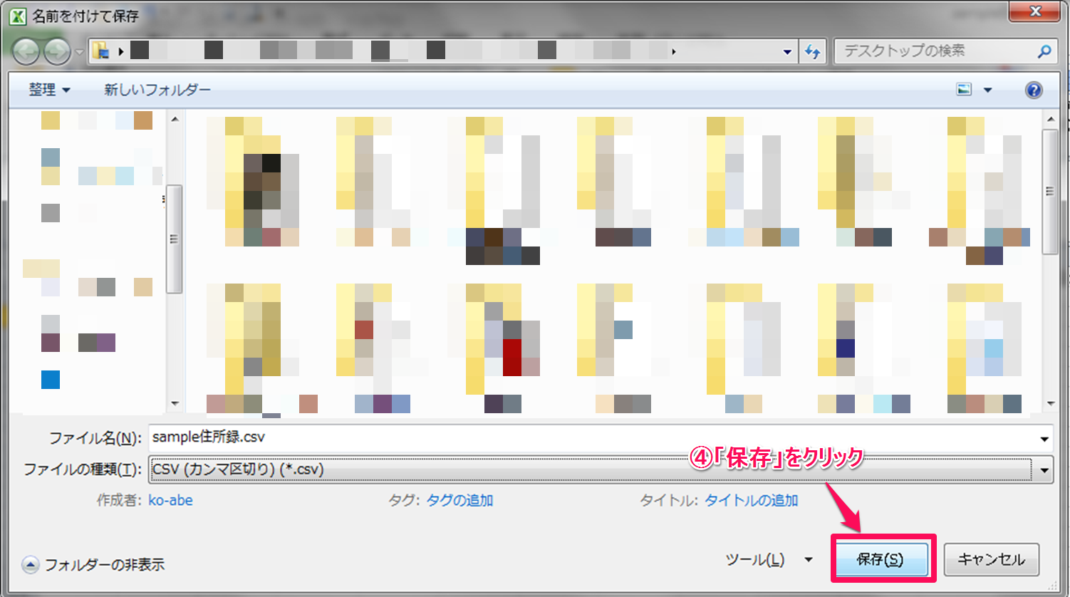 Excel→筆ぐるめ④