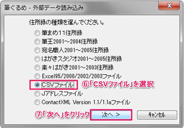 Excel→筆ぐるめ⑦