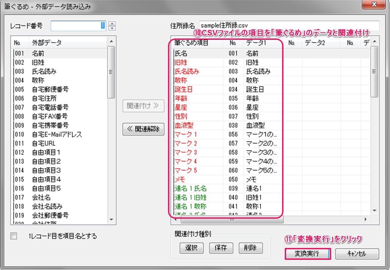 Excel→筆ぐるめ⑨