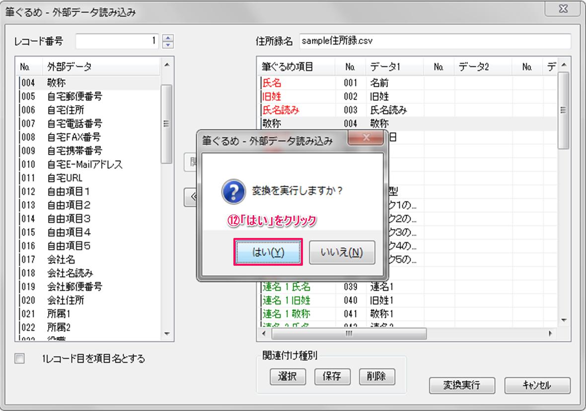 Excel→筆ぐるめ⑩