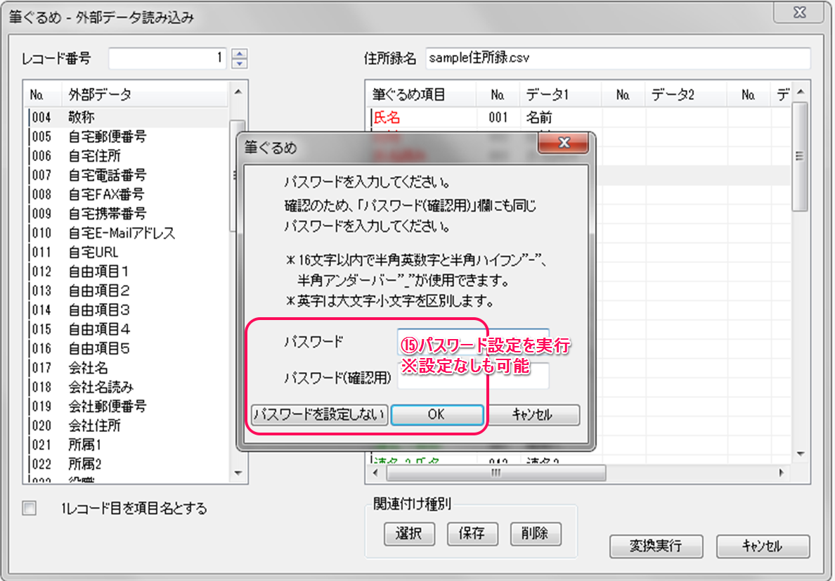 Excel→筆ぐるめ⑫