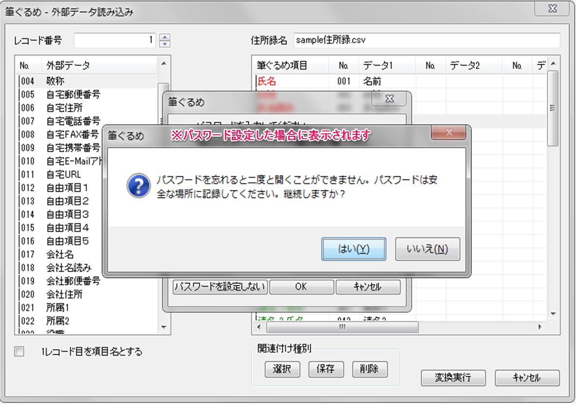 Excel→筆ぐるめ⑬