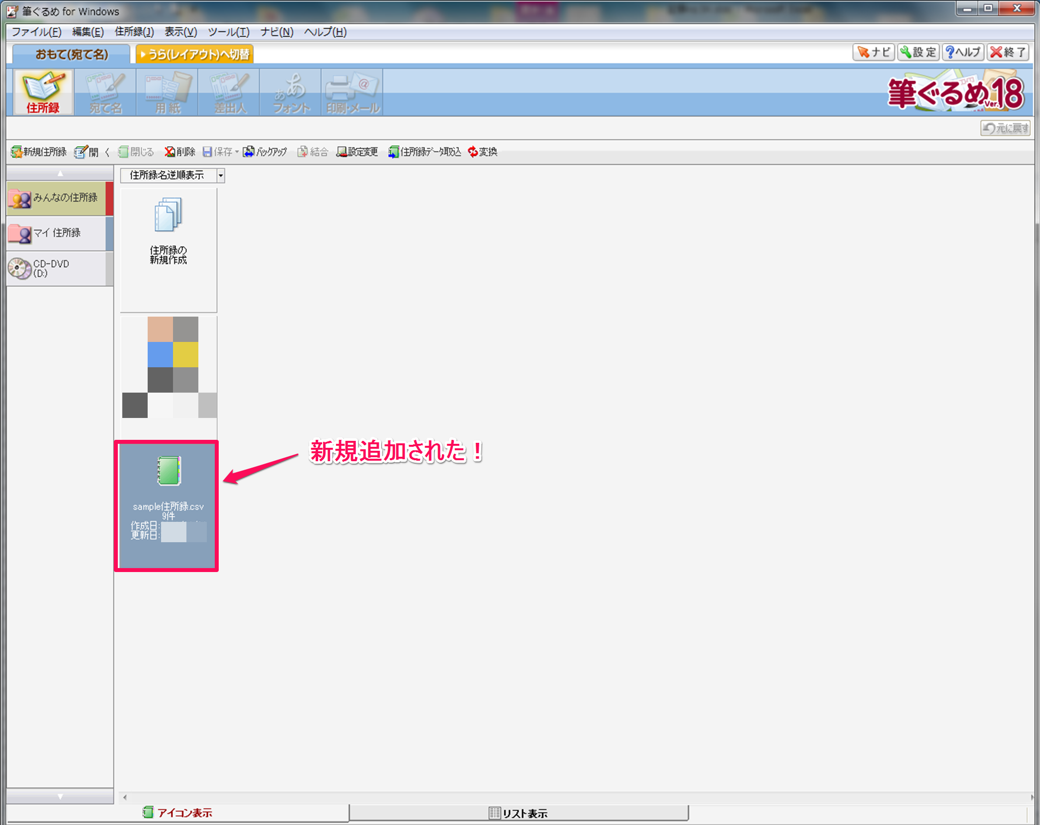 Excel→筆ぐるめ⑭