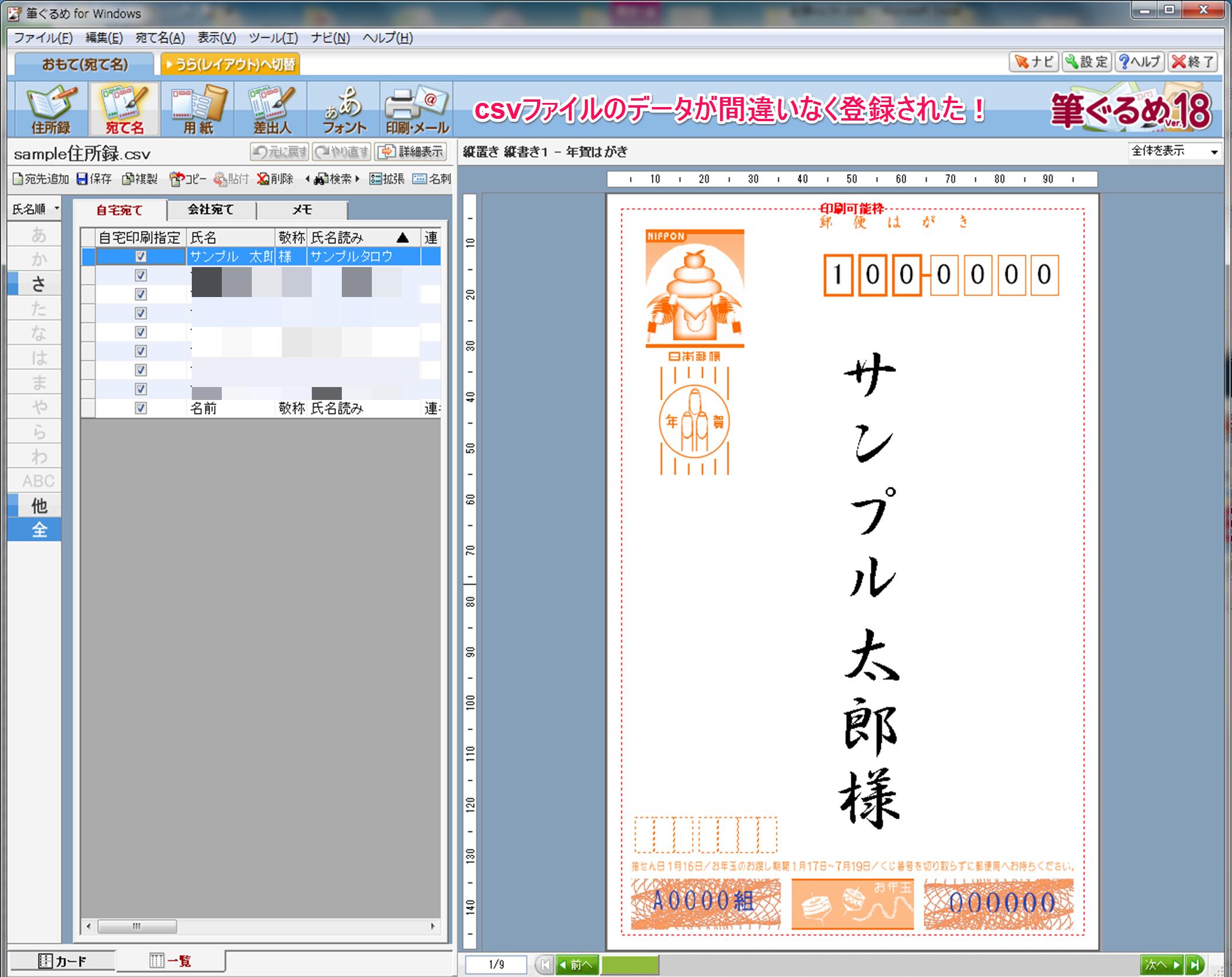Excel→筆ぐるめ⑮