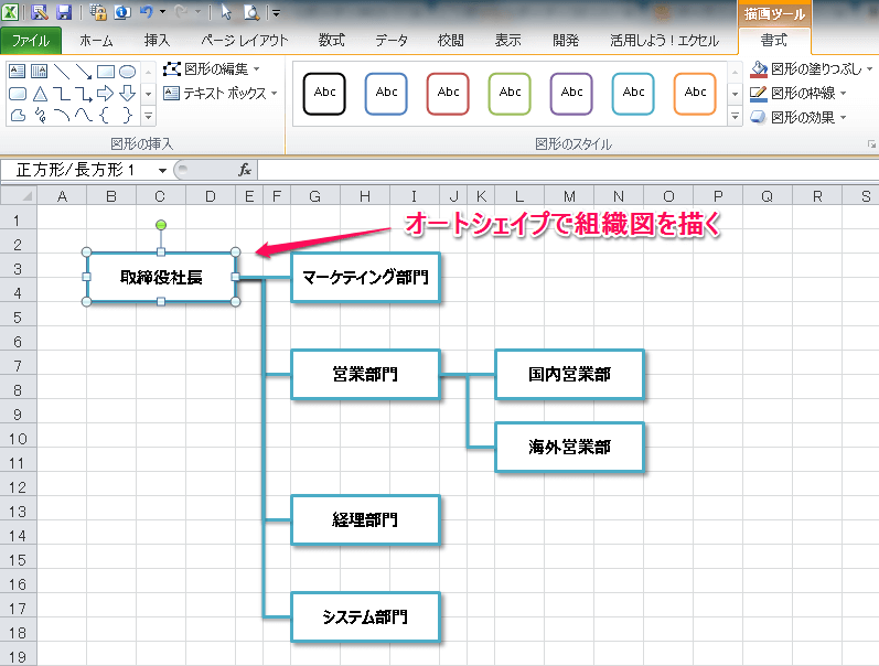 Excelで組織図を作成する方法④