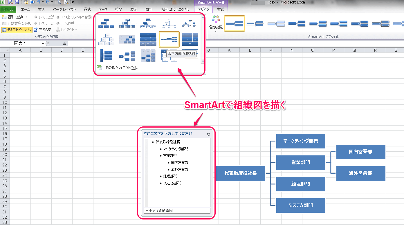 Excelで組織図を作成する方法⑤