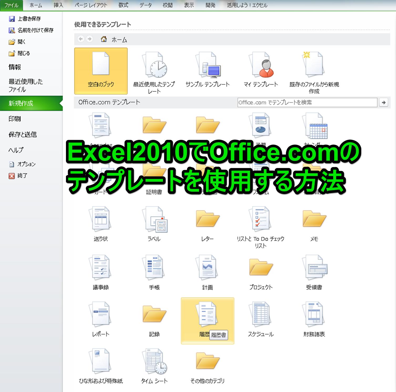 Excel2010でOffice.comのテンプレートを使用する方法