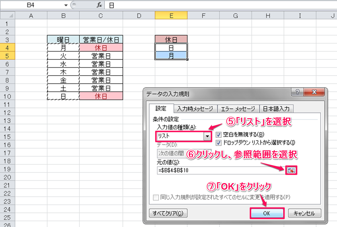 IF関数とOR関数の組み合わせ③