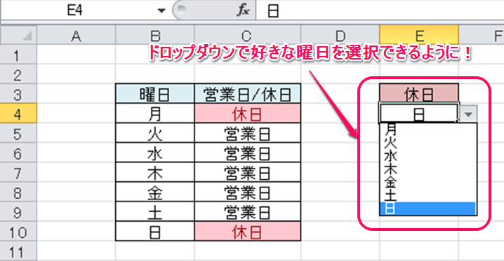 IF関数とOR関数の組み合わせ④