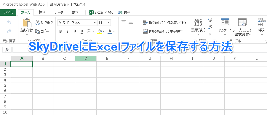 SkyDriveにExcelファイルを保存する方法