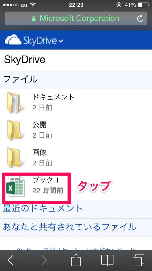 スカイドライブiPhone8
