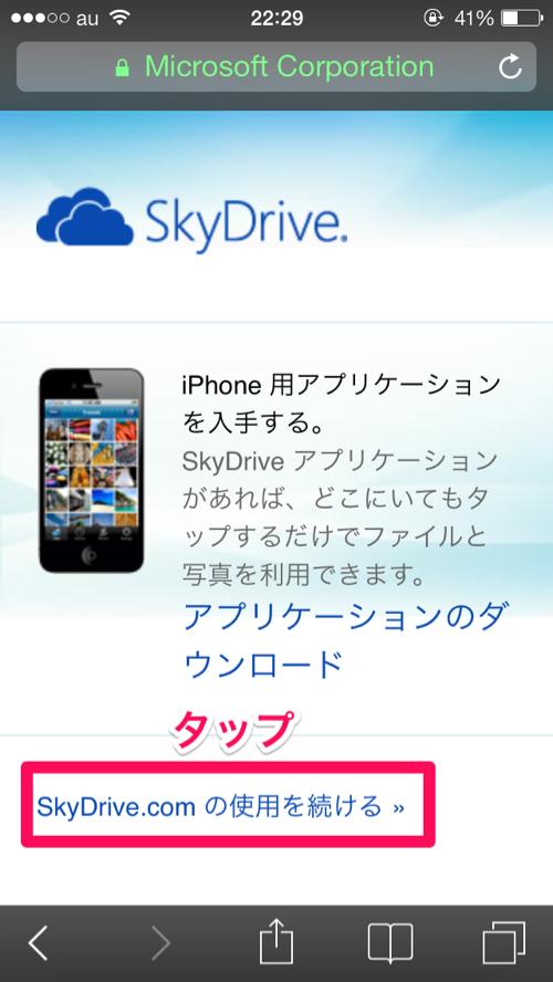 スカイドライブiPhone7