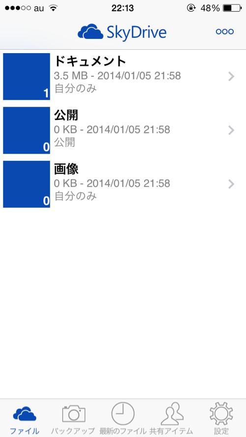 スカイドライブiPhone4