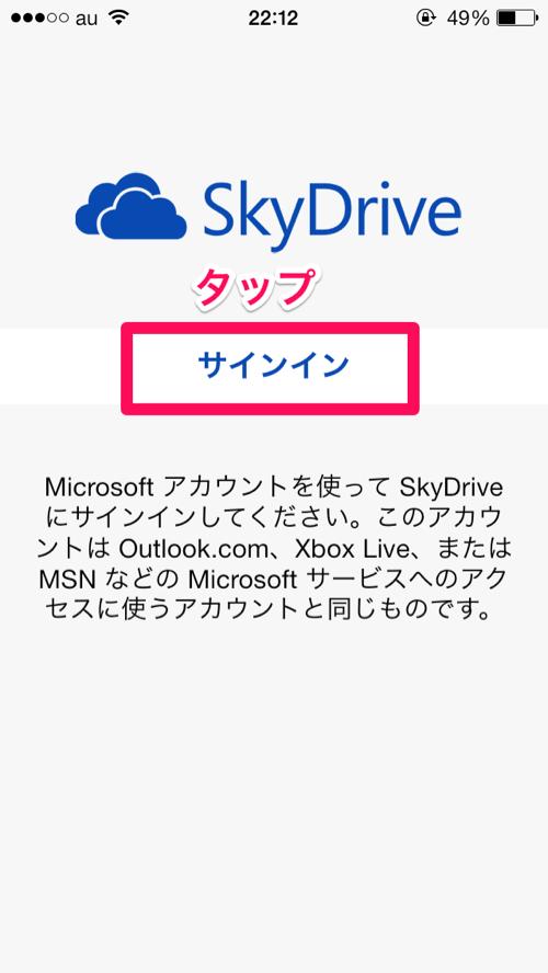 スカイドライブiPhone1