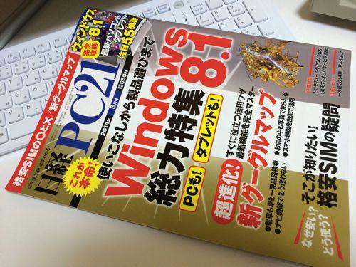 日経PC21 2014年3月号