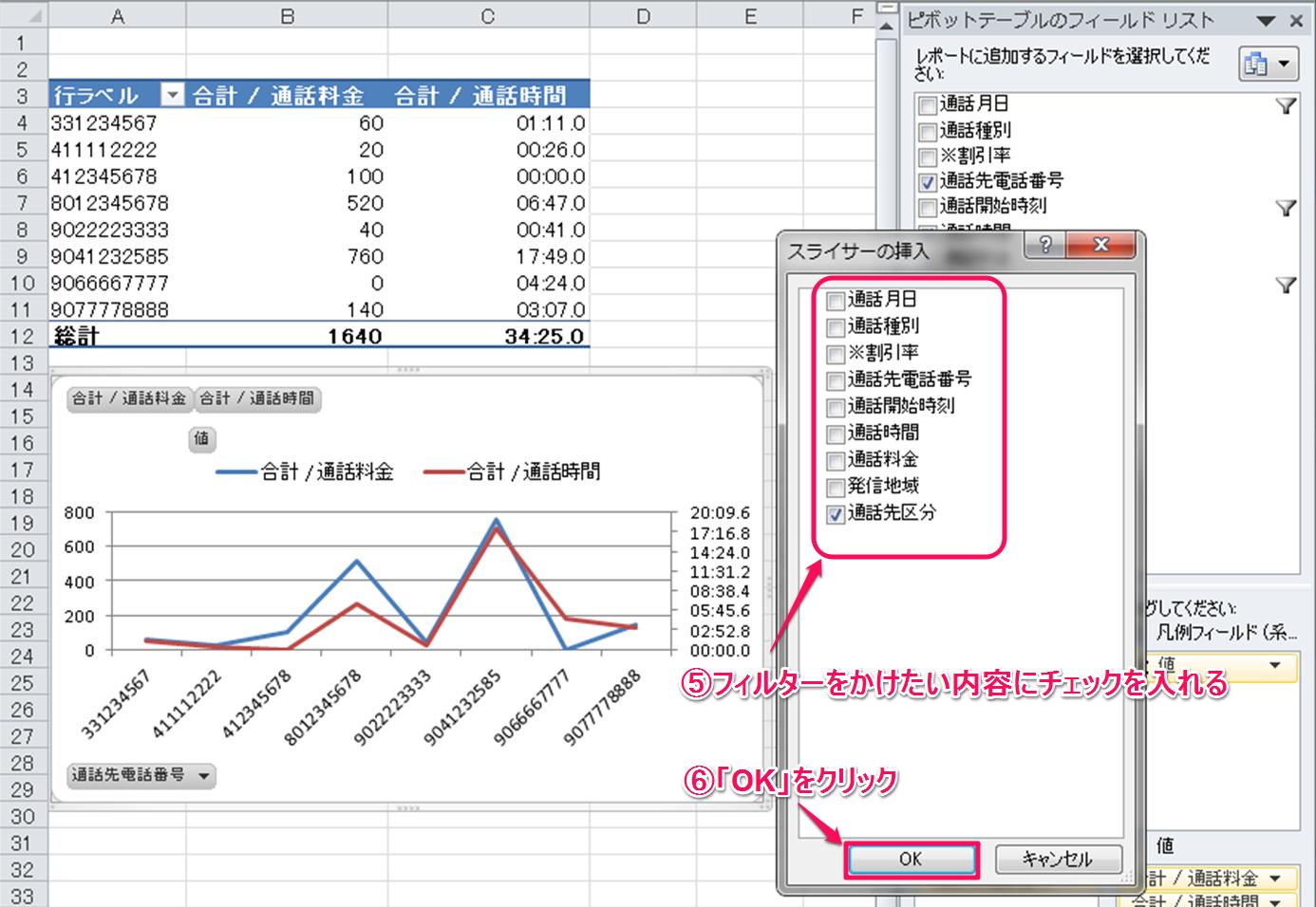ピボット グラフ 複数 【Excel】ピボットグラフって何が便利なの?