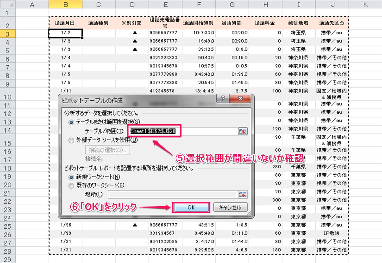 ピボットテーブルで電話番号ごとの通話料金と通話時間を計算する方法(au通話明細を利用)③