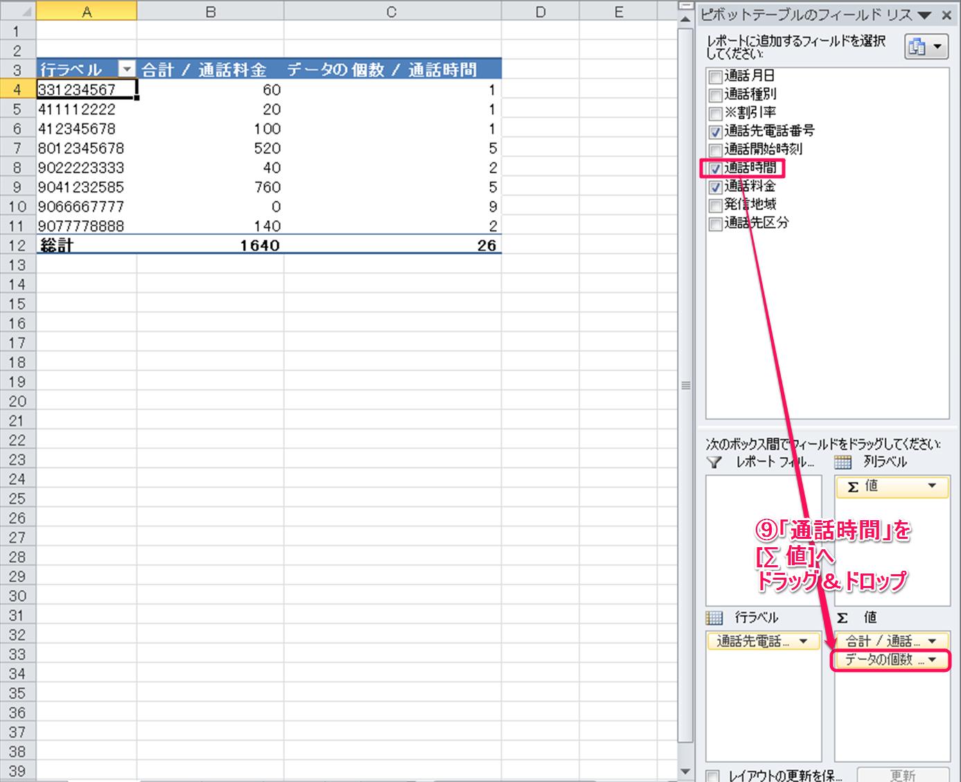 ピボットテーブルで電話番号ごとの通話料金と通話時間を計算する方法(au通話明細を利用)⑤