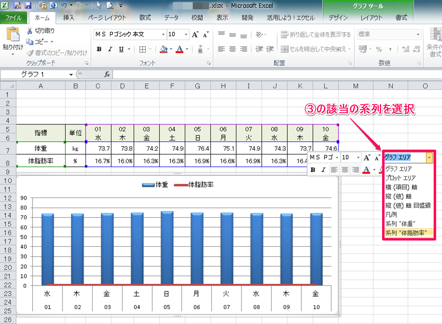 値が極端に小さいデータ系列を簡単に選択して右クリックメニューを表示する方法③