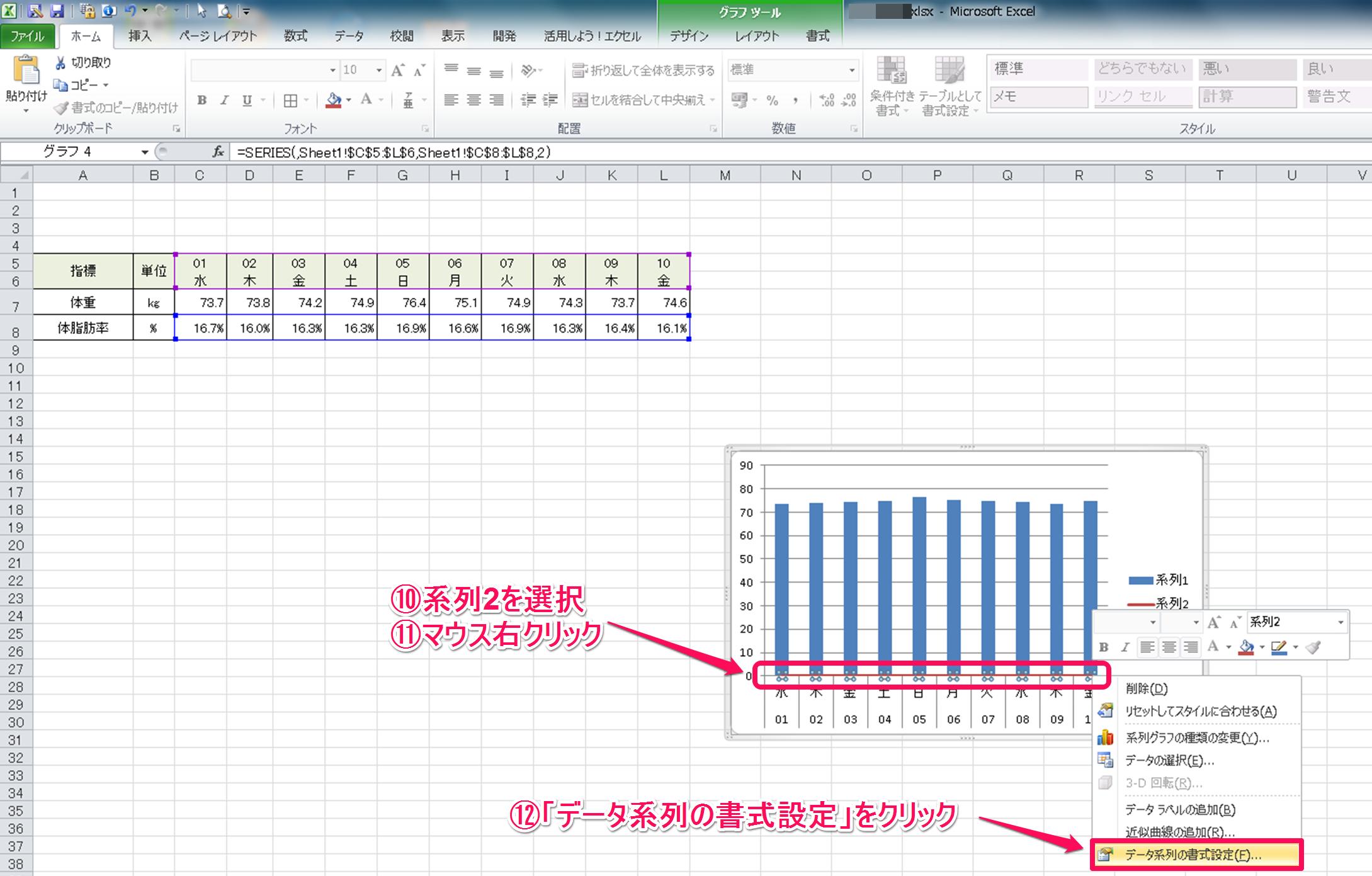 複合グラフ(集合縦棒+折れ線)のつくり方⑤