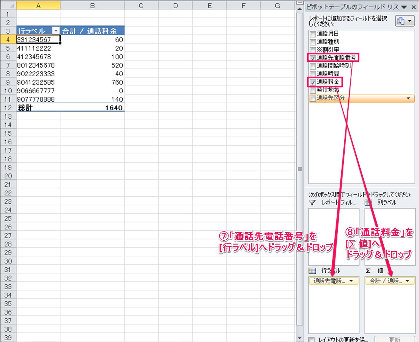 ピボットテーブルで電話番号ごとの通話料金と通話時間を計算する方法(au通話明細を利用)④