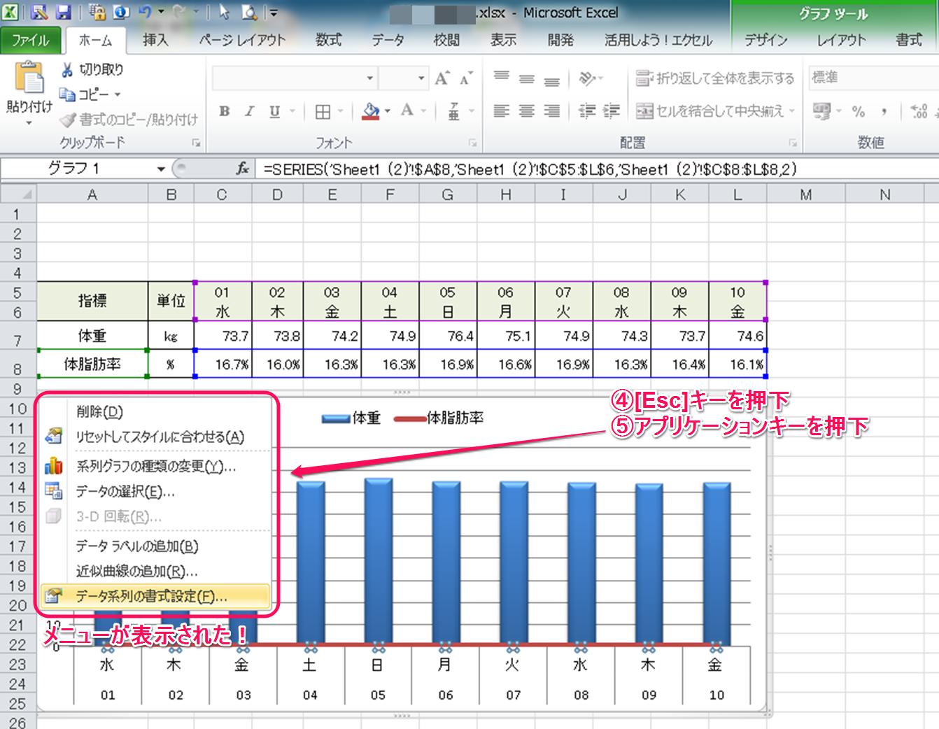 値が極端に小さいデータ系列を簡単に選択して右クリックメニューを表示する方法⑤