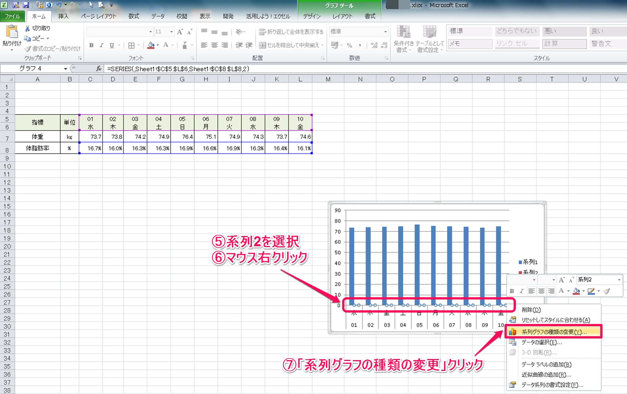 複合グラフ(集合縦棒+折れ線)のつくり方③