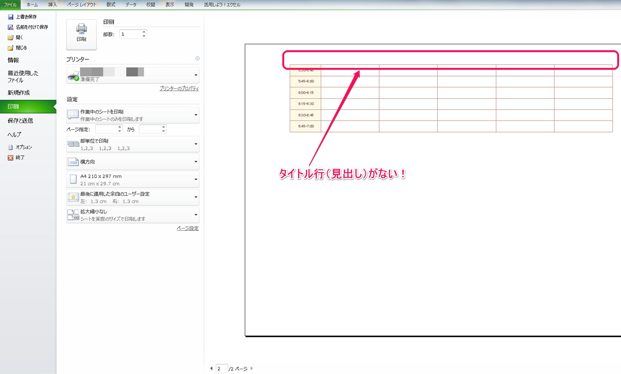 2ページ目以降もタイトル行(見出し)を表示して印刷する方法②