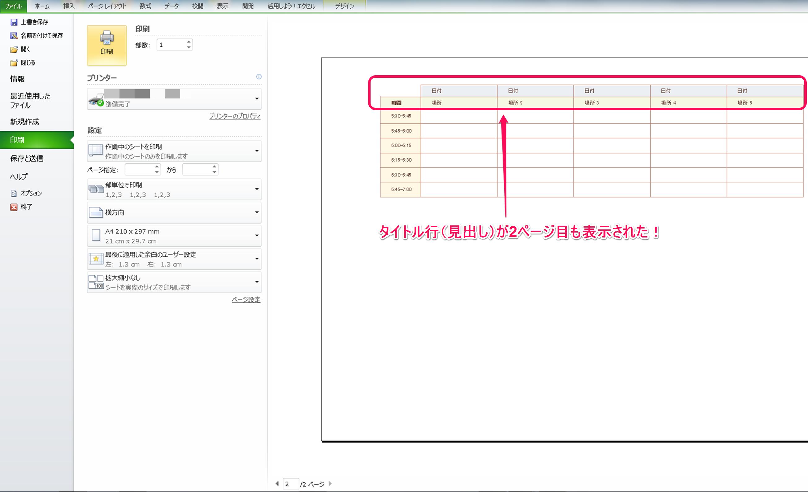 2ページ目以降もタイトル行(見出し)を表示して印刷する方法⑦