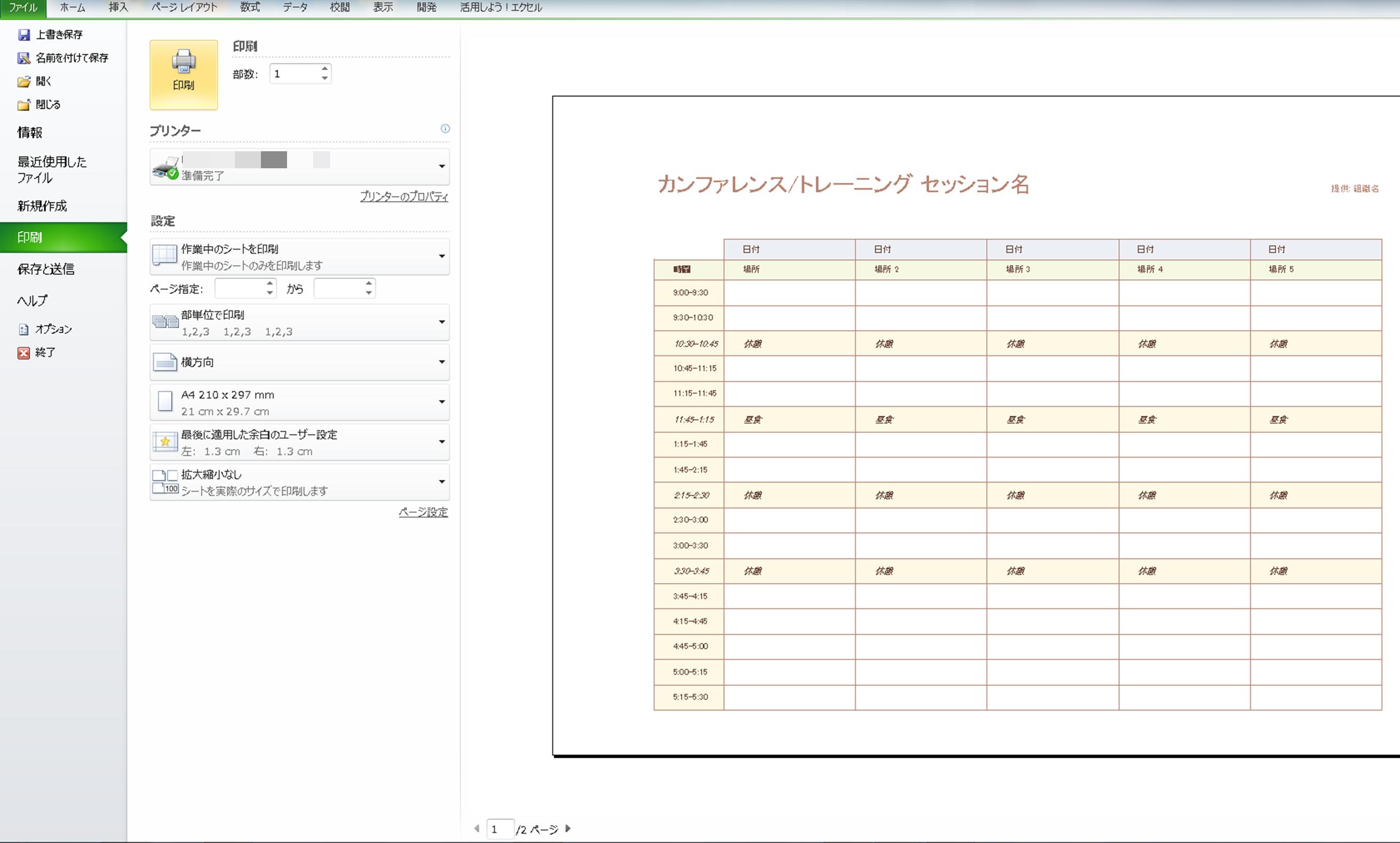 2ページ目以降もタイトル行(見出し)を表示して印刷する方法①