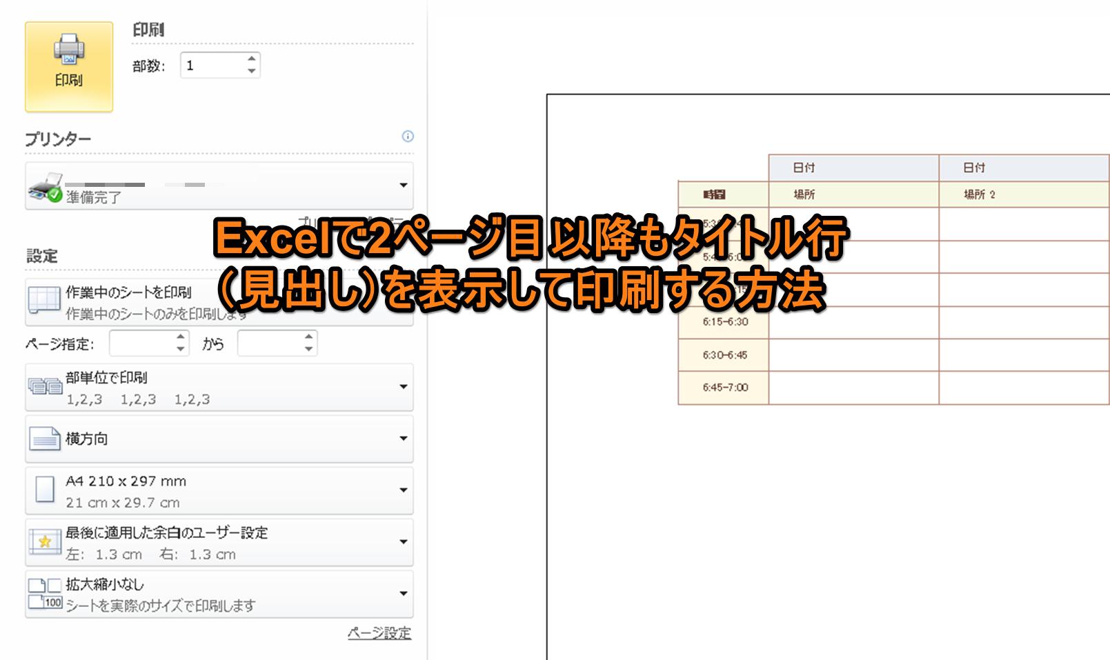 Excelで2ページ目以降もタイトル行(見出し)を表示して印刷する方法