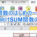 Excel関数のはじめの一歩!初心者向けSUM関数の使い方