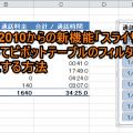 Excel2010からの新機能「スライサー」を活用してピボットテーブルのフィルター操作を快適にする方法