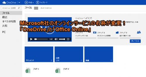 Microsoft社のオンラインサービスの名称が変更!「OneDrive」と「Office Online」