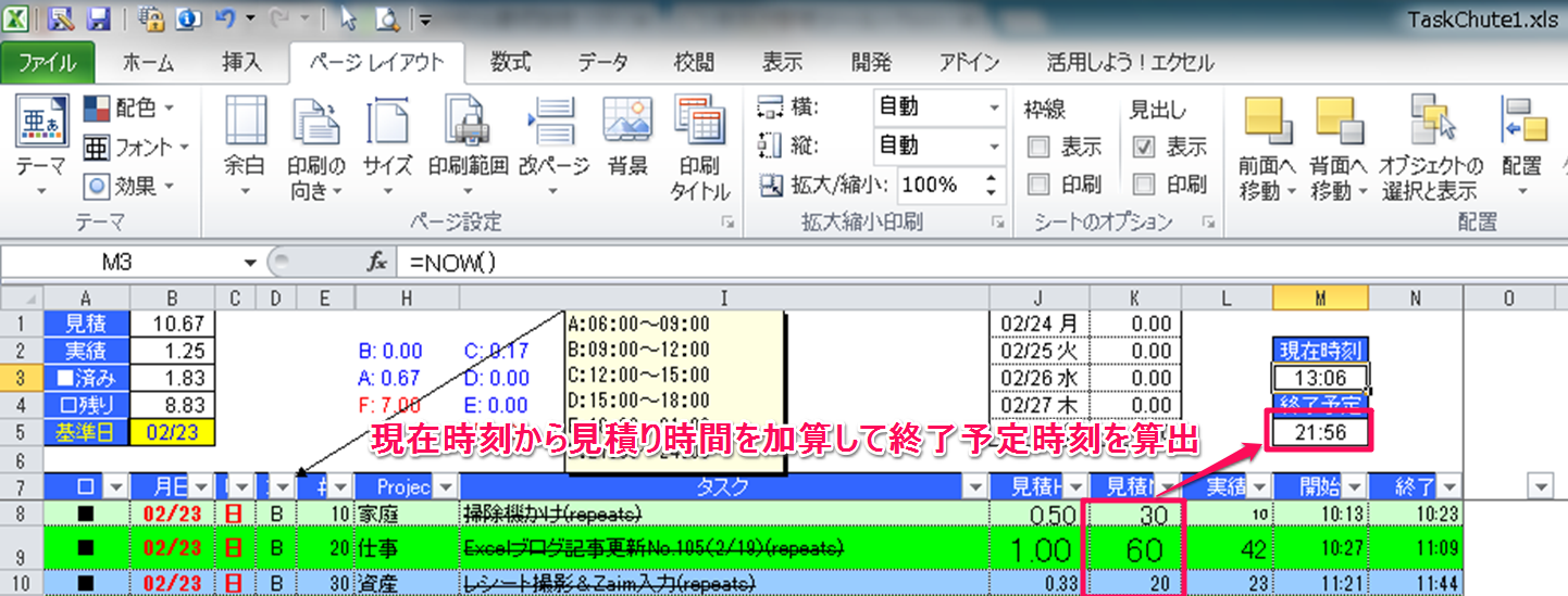 NOW関数の使い方②