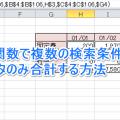 SUMIFS関数で複数の検索条件に合ったデータのみ合計する方法