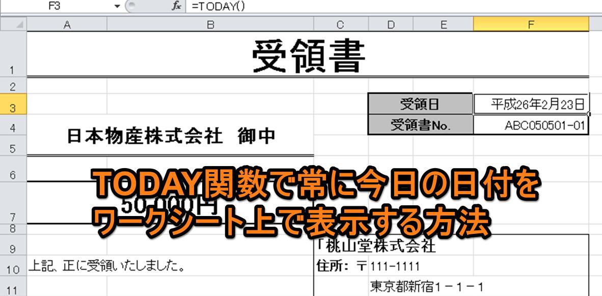 TODAY関数で常に今日の日付をワークシート上で表示する方法