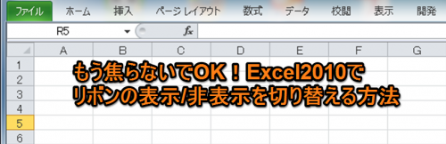 もう焦らないでOK!Excel2010でリボンの表示/非表示を切り替える方法