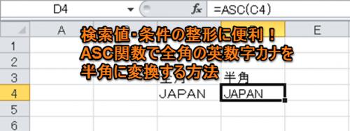 検索値・条件の整形に便利!ASC関数で全角の英数字カナを半角に変換する方法