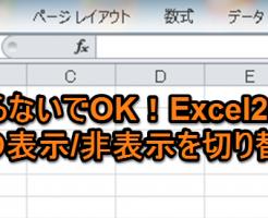 もう焦らないでOK!Excel2010でリボンの表示・非表示を切り替える方法