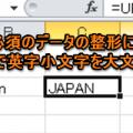 大文字英字必須のデータ整形に便利!UPPER関数で英字小文字を大文字に変換する方法