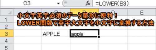 小文字英字必須のデータ整形に便利!LOWER関数で英字大文字を小文字に変換する方法