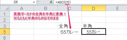 ASC関数②