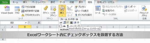 Excelワークシート内にチェックボックスを設置する方法
